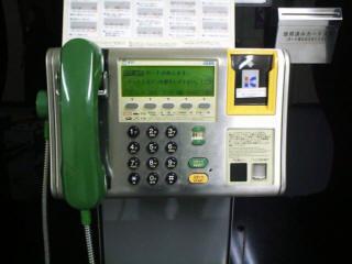 ic-phone
