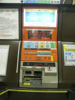 Train ticket machine